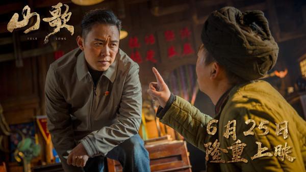 电影《山歌》今日上映,王力可陈浩联袂出演扶贫路上笑中有泪