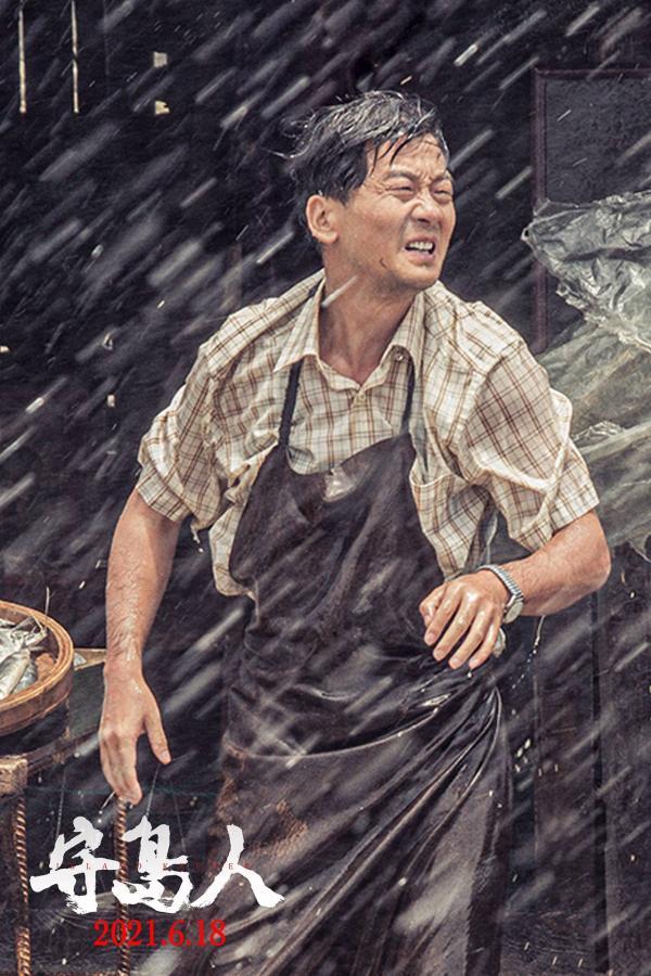 王继才同志感人事迹搬上银幕   电影《守岛人》即将公映