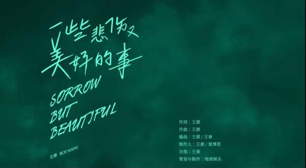 王源《一些悲伤又美好的事》歌词版MV上线 回忆美好过往