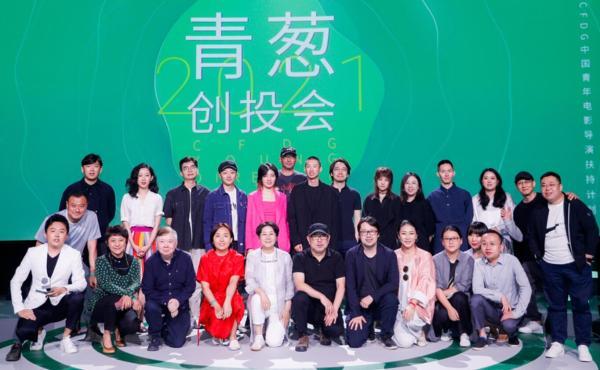 2021第六届青葱计划创投会圆满结束:持续深耕精作,助力电影人生