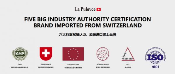 现场卖断货!瑞士高端护肤品牌La Pulovce拉普瑞斯