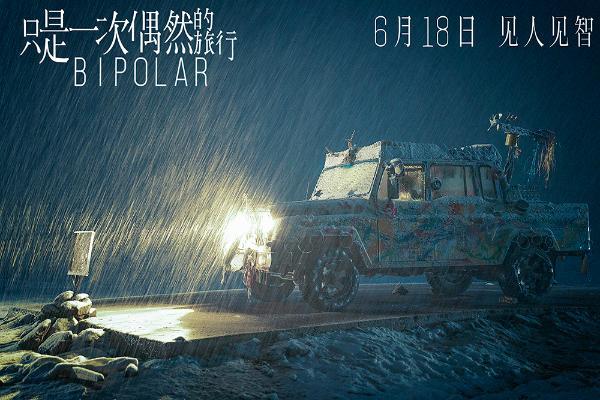 《只是一次偶然的旅行》曝角色海报 王志文田壮壮加盟旅人阵容