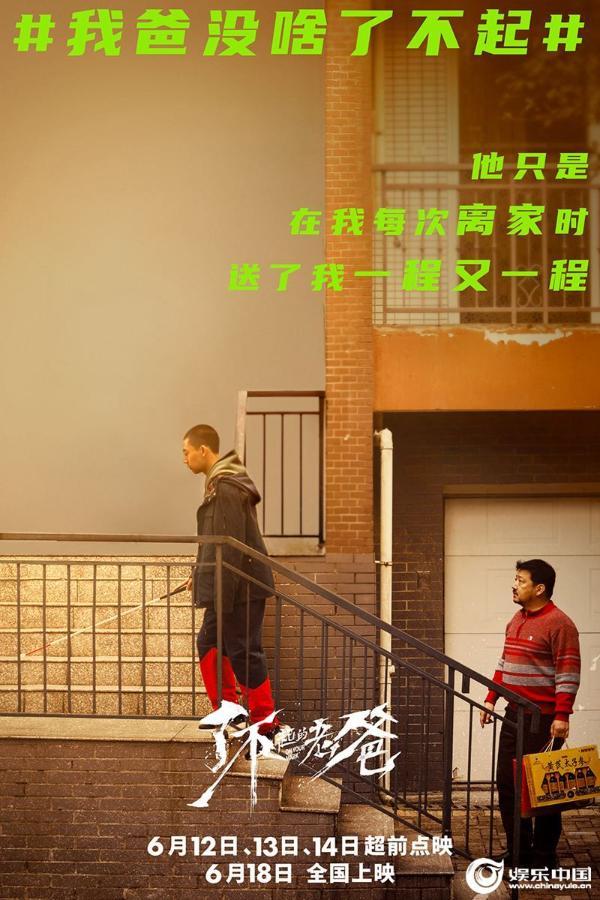 """""""我爸没啥了不起""""版海报2.jpg"""