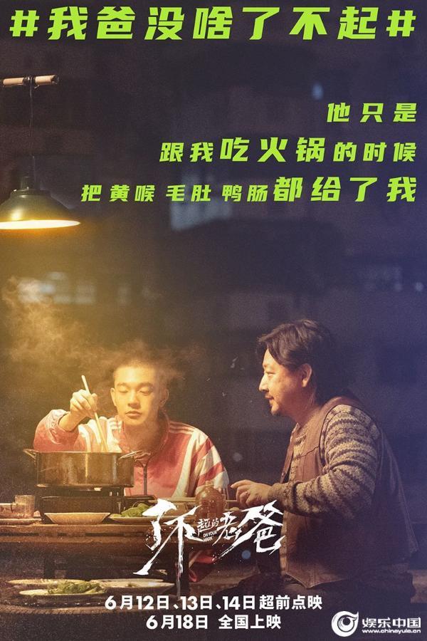 """""""我爸没啥了不起""""版海报1.jpg"""