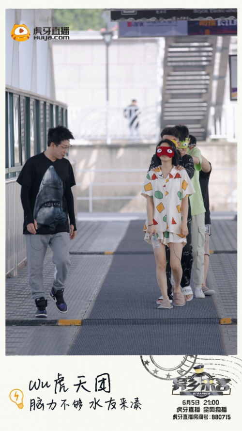 """国内首档""""旅行推理综艺""""火爆上线,头部直播平台虎牙突破综艺新规则!"""