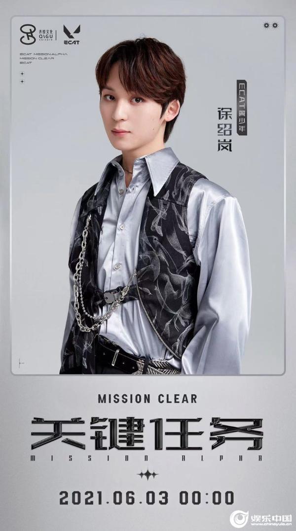 ECAT翼少年梦想一触即发 热血闯关曲《关键任务Mission Alpha》上线