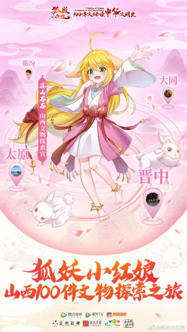 《狐妖小红娘》×山西文旅战略合作,巡游博物馆见证璀璨历史文化
