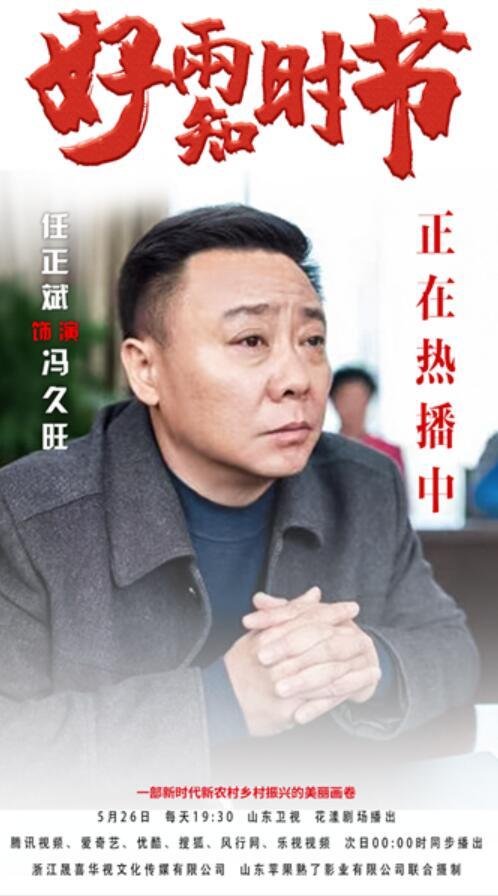 """任正斌《好雨知时节》 平凡也闪耀""""好书记""""振兴乡村"""