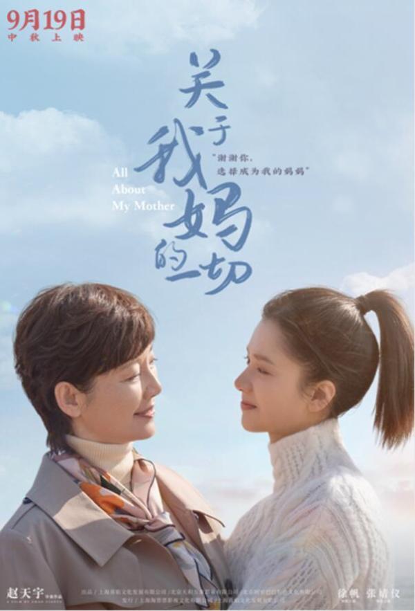 """电影《关于我妈的一切》官宣定档 徐帆张婧仪演绎真实""""中式母女"""""""