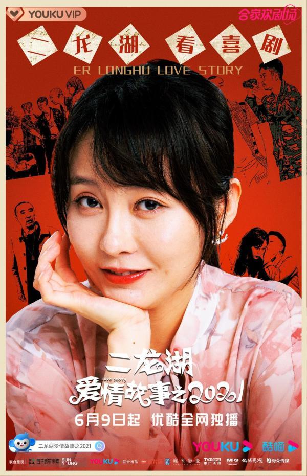 《二龙湖爱情故事之2021》定档6月9日,全员回归即将爆笑开播