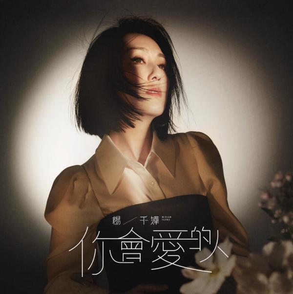 """杨千嬅新歌《你會愛的人》上线 治愈嗓音演绎""""嬅式情歌"""""""