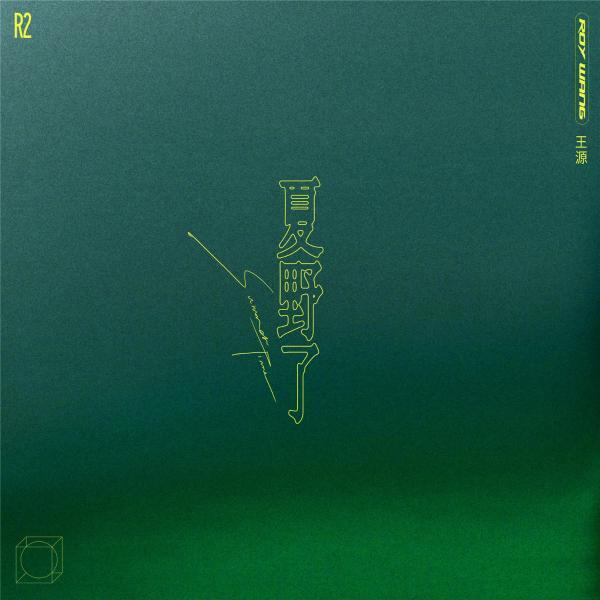 王源第三张全新创作专辑发布预告 《夏野了》讲述夏日音乐故事