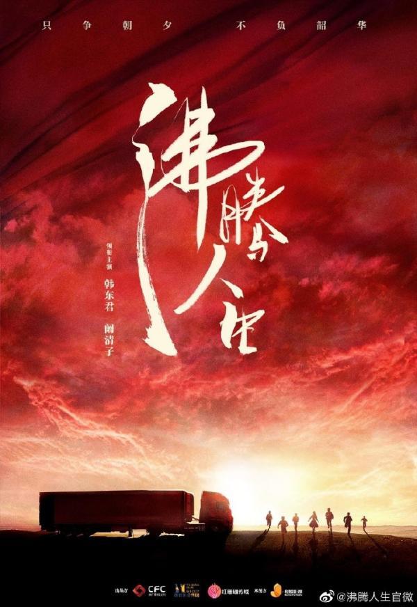 年代剧《沸腾人生》热拍 演员原泉新角色令人期待