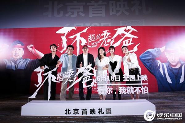 王砚辉张宥浩龚蓓苾齐聚《了不起的老爸》首映礼 高口碑领跑六月档