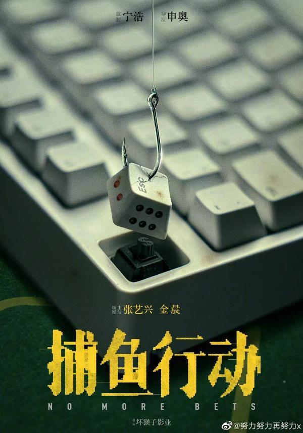 张艺兴领衔主演电影《捕鱼行动》 首次挑战现实主义题材