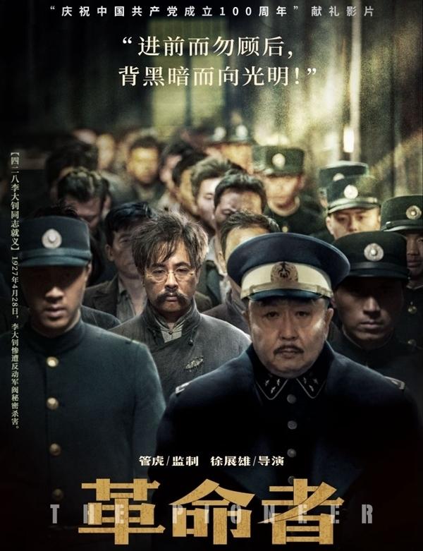 """《革命者》成都首映 刻画有血有肉""""有人情味""""的李大钊"""