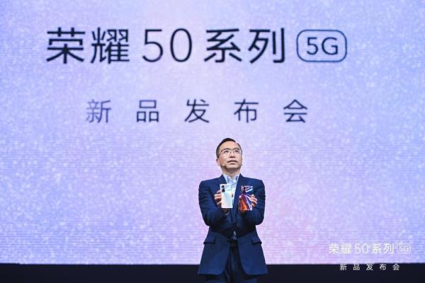 荣耀50系列正式发布 荣耀携手龚俊推出vlog神器