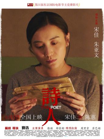 电影《诗人》今日上映 宋佳朱亚文为爱向死而生 观众哭着走出影院