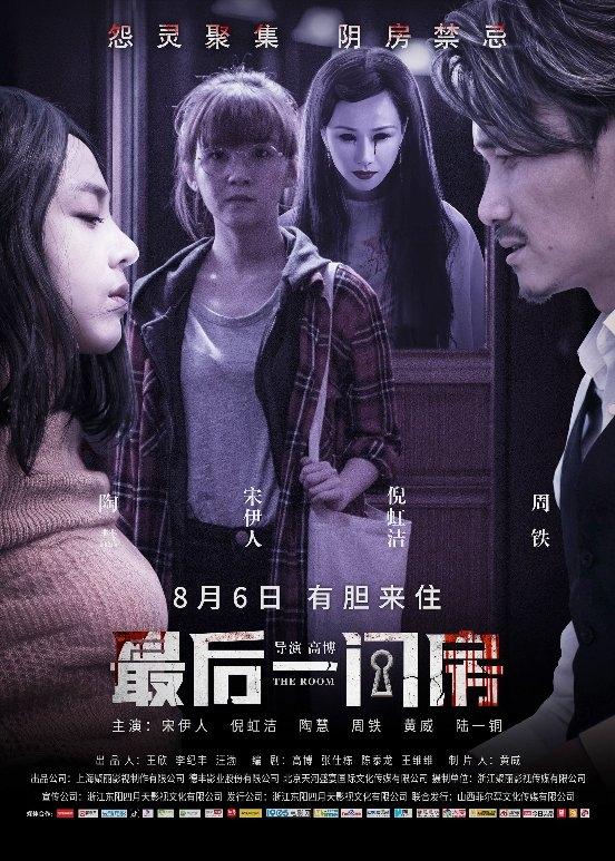 怨灵聚集 阴房禁忌 恐怖电影《最后一间房》定档8月6日!