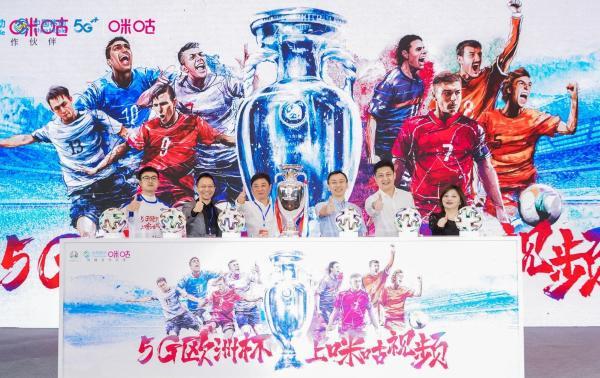 咪咕视频升级打造5G欧洲杯观赛主场