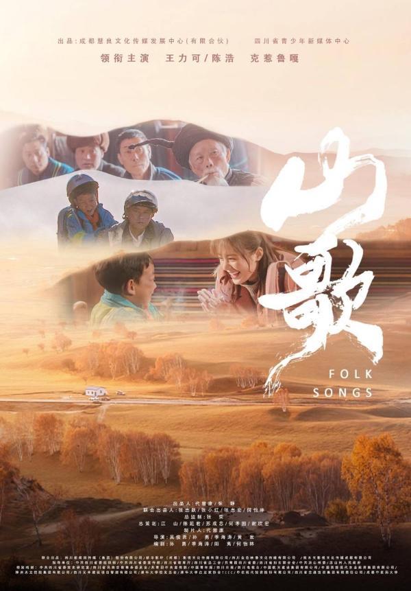 冯家妹演唱电影《山歌》主题曲 献礼百年华诞