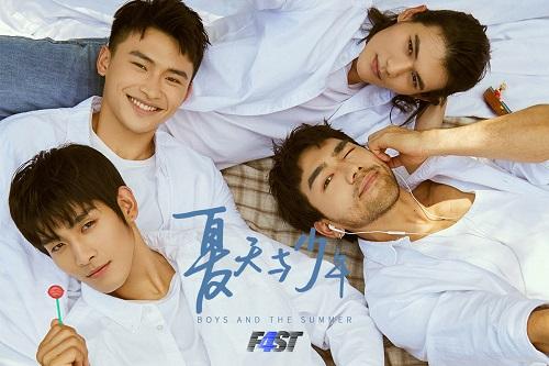 长夏少年A F4ST轰动男单《夏天与少年》今日上线