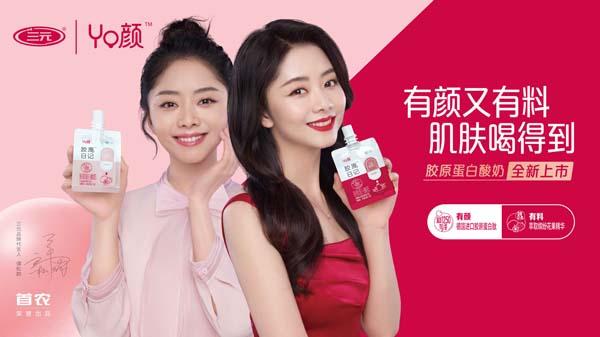"""三元品牌代言人谭松韵官宣YO颜新品上市,一款""""变美""""酸奶亮相!"""