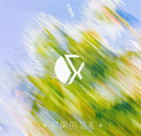 酷狗开售S.K.Y新专《时间的信札》,开启元气少年的夏日篇章