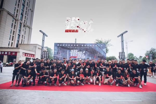 院线电影《猎影:极限追击》重庆盛大开机,直击最真实的犯罪