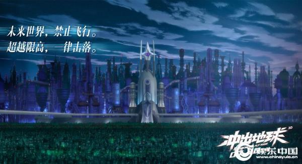 国漫不只有神话 首部科幻动画《冲出地球》定档0730