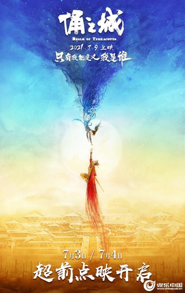高口碑国漫电影《俑之城》开启点映 唯美爱情感人至深