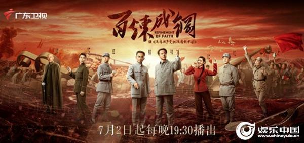 一百年正青春 《百炼成钢》即将登陆广东卫视