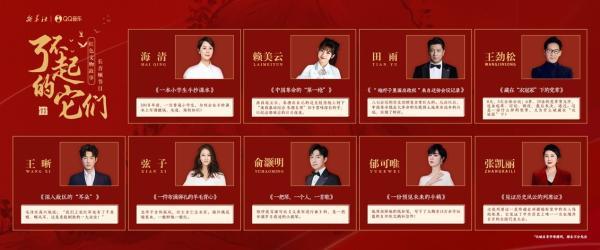 """红色经典,文物有声,新华社""""新华FM""""联合QQ音乐、腾讯影业致敬建党百年"""