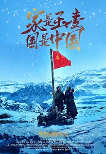 """""""七一勋章""""颁授仪式隆重举行 系列短剧《理想照耀中国》之《家是玉麦 国是中国》原型人物卓嘎荣获勋章"""