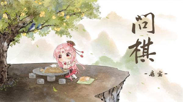 扇宝国风新曲《问棋》上线 甜美声线首次解锁戏腔新唱法