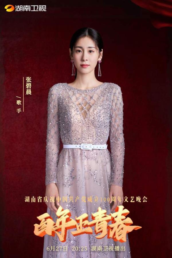 张碧晨献唱湖南卫视百年正青春文艺晚会 唱响时代乐章