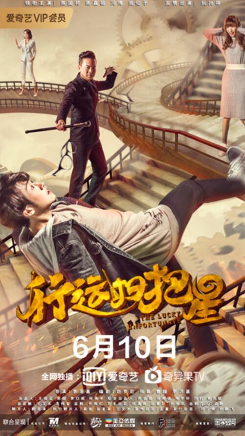 电影《行运扫把星》定档6月10日 TVB戏骨倾情出演 再现经典港式喜剧