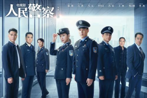 电视剧《人民警察》发布首款海报 匠心打造新时代经典