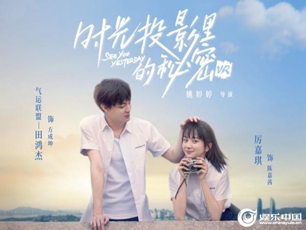 国内首部青春爱情VR影片《时光投影里的秘密》定档7月30日