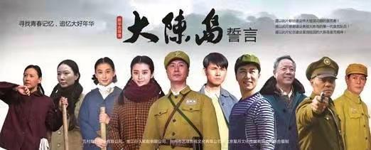 陈华杰导演将开拍《铁血一江山岛》