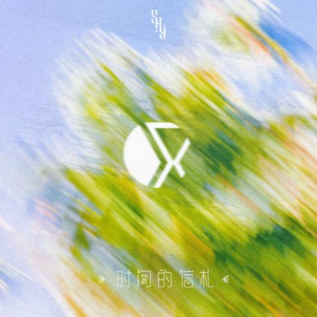 S.K.Y天空少年全新专辑上线 草色青春谱写《时间的信札》