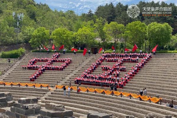 千人童声司马台长城放歌 为党庆生礼赞百年