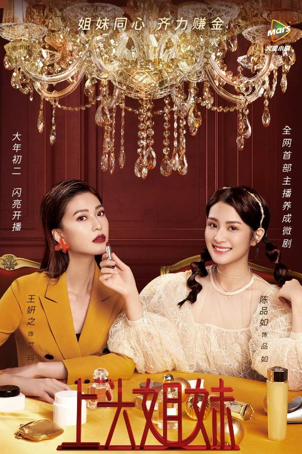 """《上头姐妹》荣获2021腾讯金鹅荣誉""""最具商业价值微短剧"""""""
