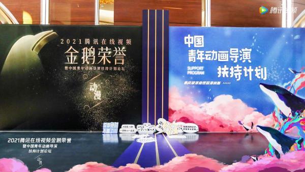 中国青年动画导演扶持计划论坛成功举办 腾讯视频助力年轻动画人勇敢逐梦
