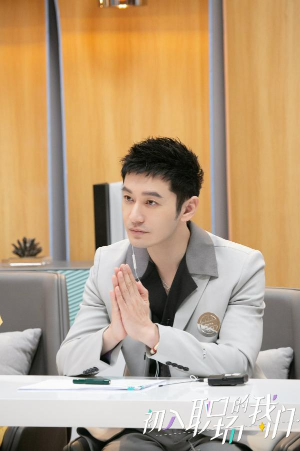 """黄晓明持续输出职场观点 认错话筒""""笑果""""十足"""