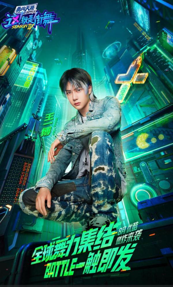王一博官宣回归这就是街舞4 :展现中国街舞的力量!
