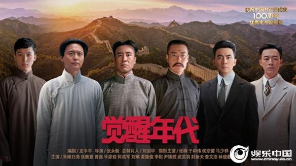 《觉醒年代》广东卫视即将开播 探寻建党思想密码