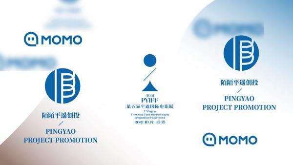 第五届平遥国际电影展产业版块两大单元项目征集全面开启