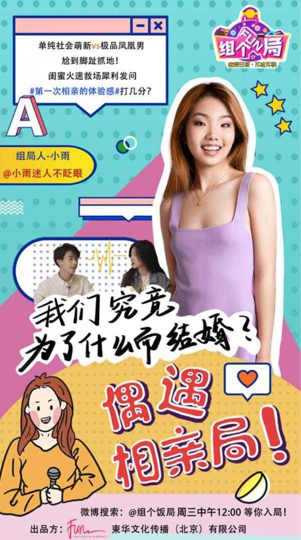 《组个Fun局》即将上线,奇葩说辩手陈小雨探索新社交