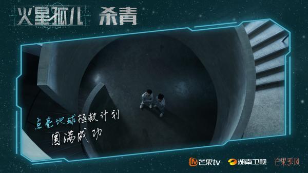 青春科幻剧集《火星孤儿》杀青 以诚意打造国产硬科幻巨制